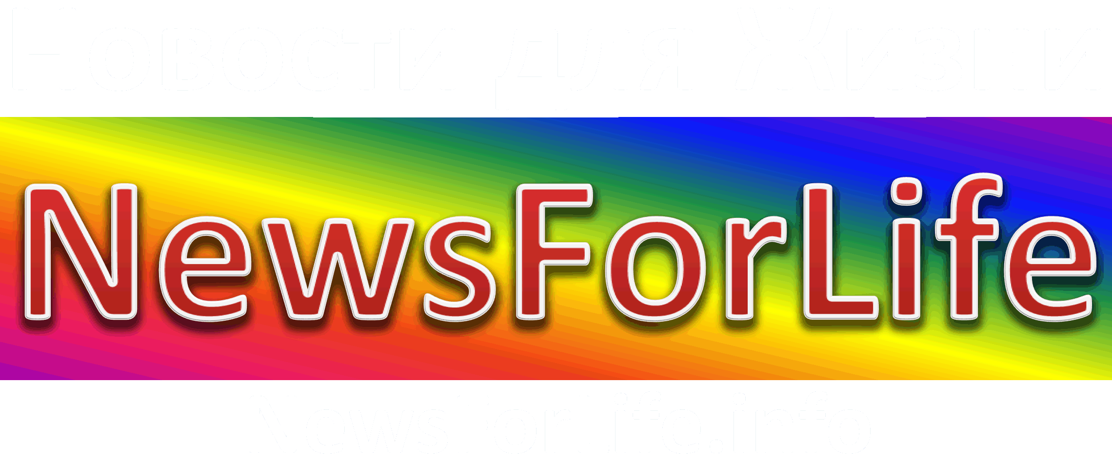 NewsForLife.info - наш логотип