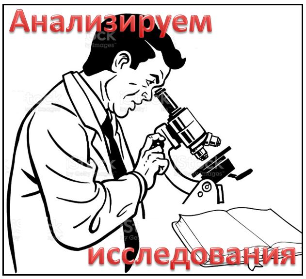 Анализировать медицинские исследования, работы, публикации